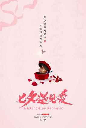 浪漫七夕首饰折扣海报设计