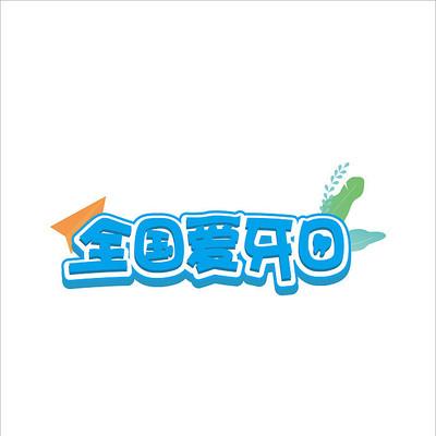 蓝色立体全国爱牙日艺术字体变形字设计