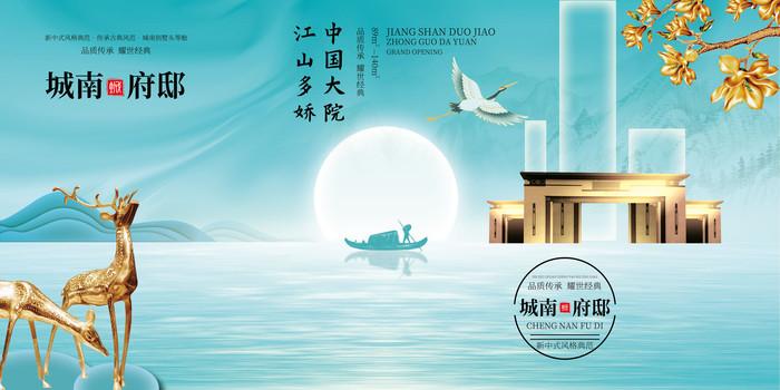 新中式中国风地产广告