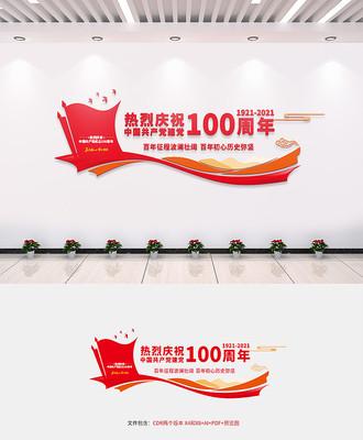 中国共产党建党100周年党建文化墙