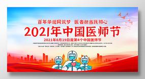 2021年中国医师节宣传展板