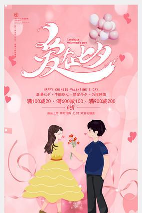 大气粉色七夕节促销宣传海报