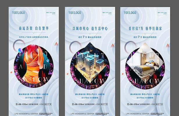 房地产公寓项目营销活动微信刷屏海报