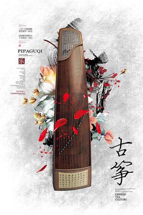 古筝文化培训海报设计