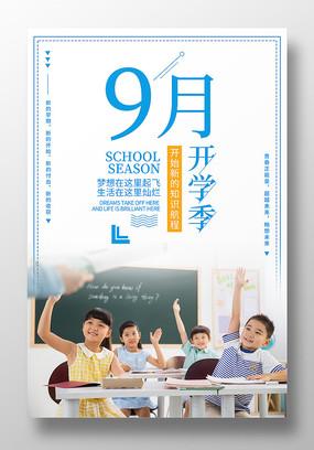 简约小清新9月开学季新学期新开始海报