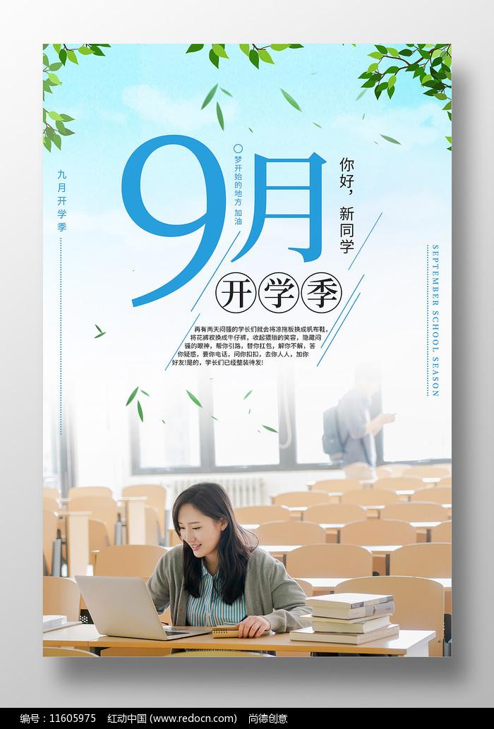 简约小清新九月开学季海报设计图片