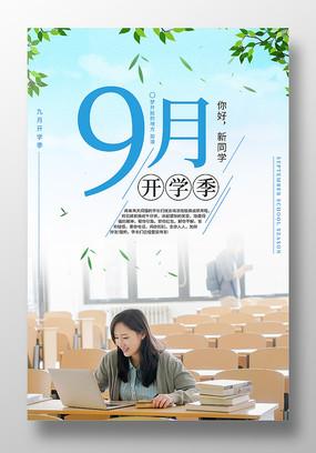 简约小清新九月开学季海报设计