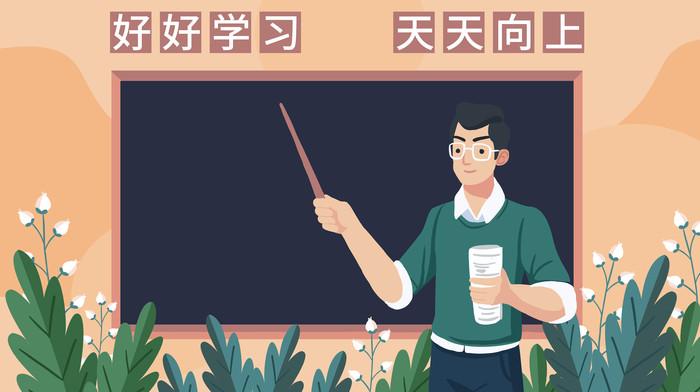 教师节扁平插画