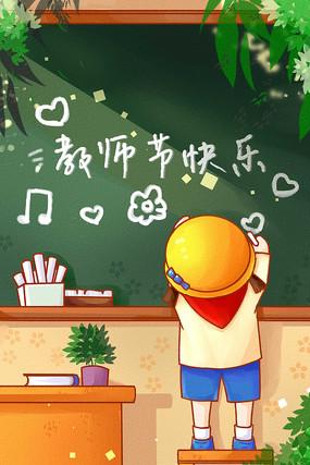 教师节黑板儿童写黑板