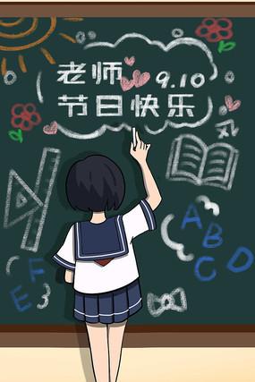 教师节黑板写字女孩学生