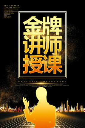 金牌讲师宣传海报设计