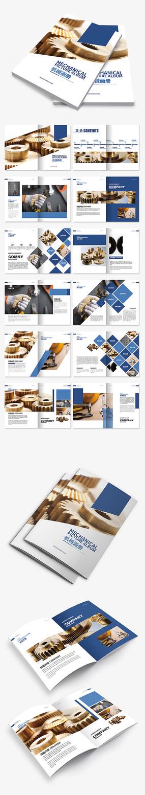 机械工业齿轮产品画册