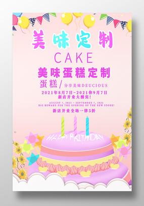 卡通插画美味蛋糕定制海报设计