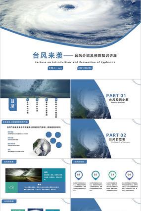 蓝色大气预防台风知识介绍PPT模板