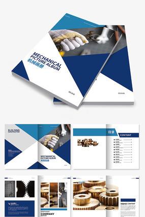 蓝色机械工业齿轮产品宣传画册