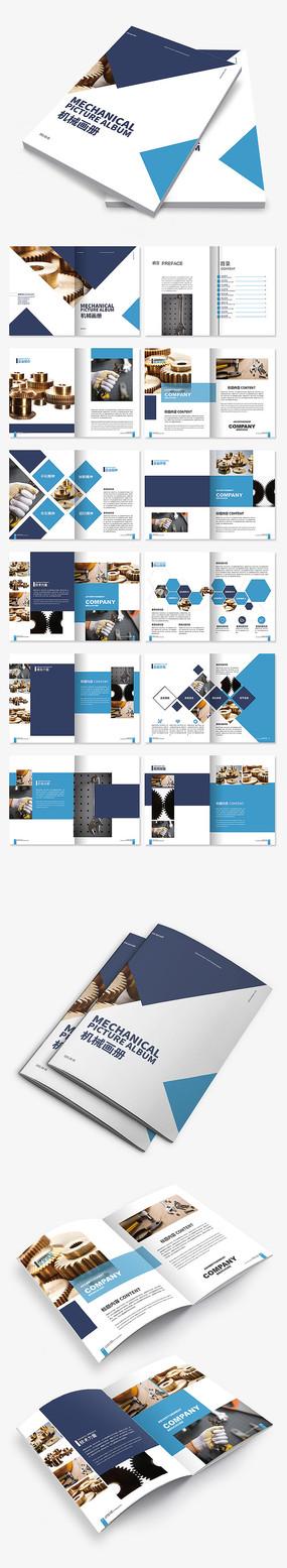 蓝色机械工业齿轮画册