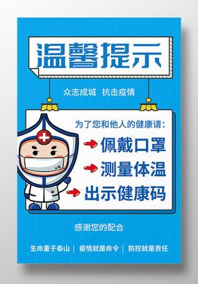 蓝色众志成城抗击疫情佩戴口罩温馨提示海报