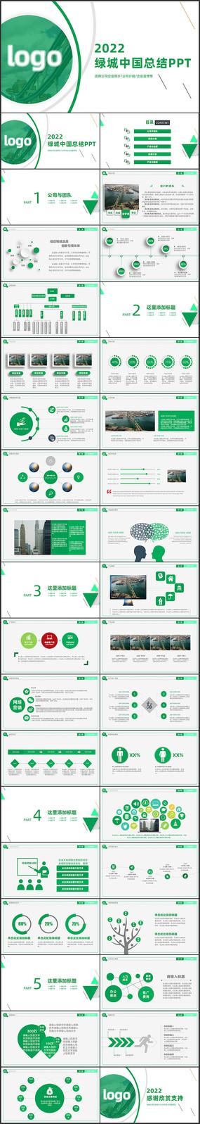 绿城中国工作汇报工作总结PPT