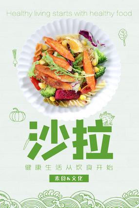 美味健康沙拉海报