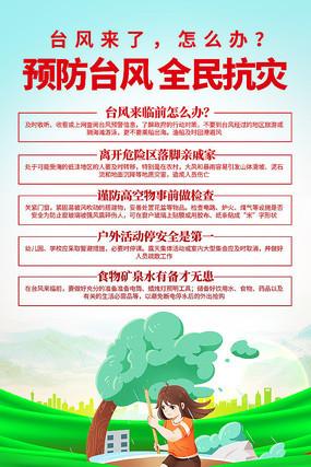 预防台风全民抗灾知识公益宣传海报设计