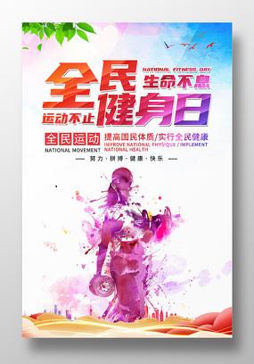 创意水彩风全民健身日全民运动海报