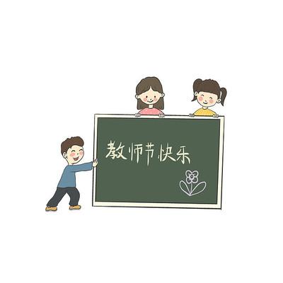 教师节卡通手绘免抠元素