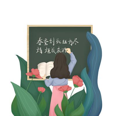 教师节卡通手绘上课免抠元素