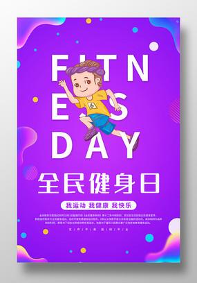 卡通风全民健身日宣传海报