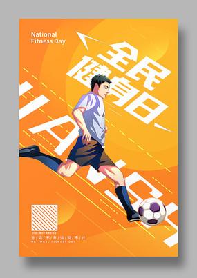 卡通全民健身日宣传海报设计