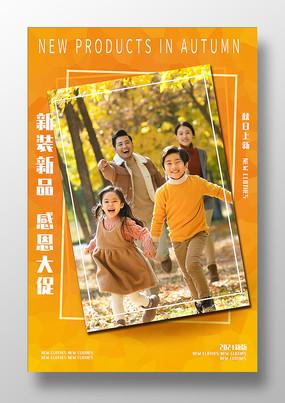 秋季上新促销海报