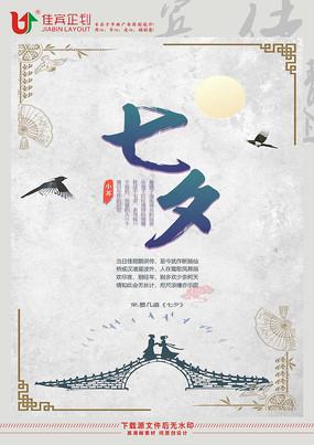 七夕宣传海报设计