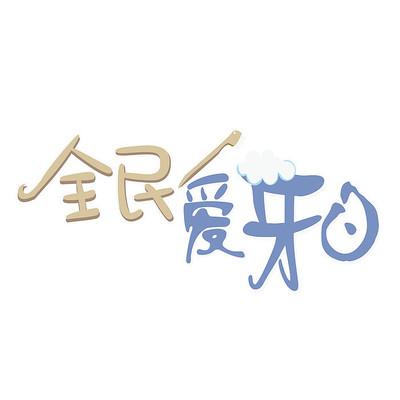 全民爱牙日卡通字体