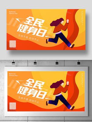 全民健身日宣传展板设计