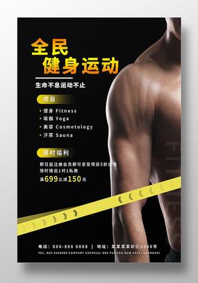 摄影风全民健身海报设计