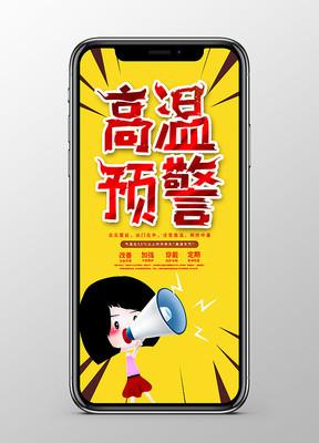夏季高温预警手机海报