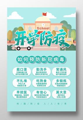 校园开学疫情防控海报设计