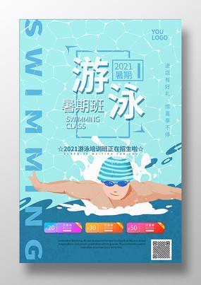 游泳暑期班训练营海报
