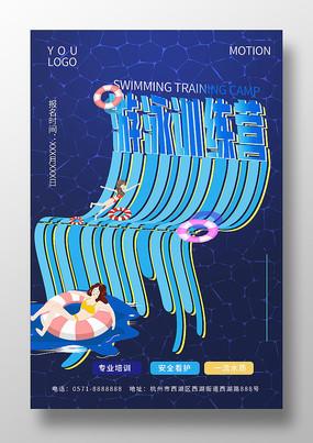 游泳训练营招生海报促销海报