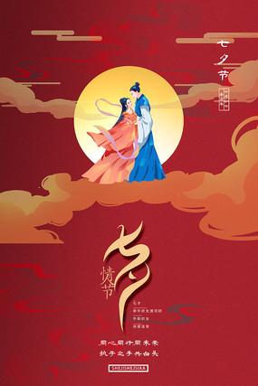 中国风七夕节日浪漫海报设计