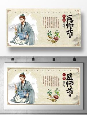 中式复古风中国医师节公益展板