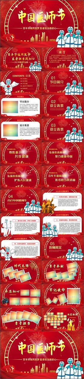 2021中国医师节PPT模板