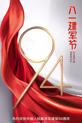 八一建军节节日节气海报