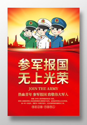 参军报国无上光荣征兵宣传海报