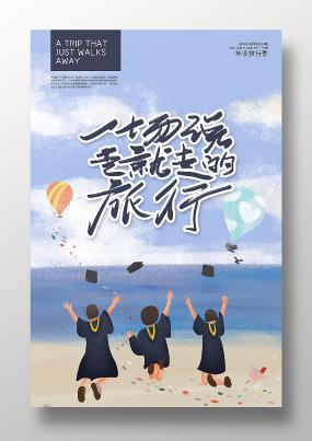 插画风毕业季旅行海报