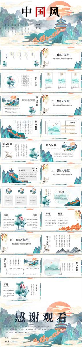 传统山河绘图中国风课件通用PPT模板