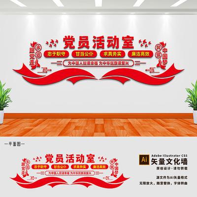 党员活动室党建文化形象墙