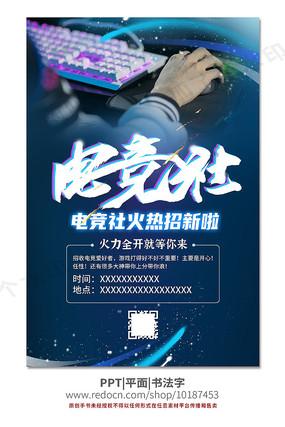 电竞社招新海报