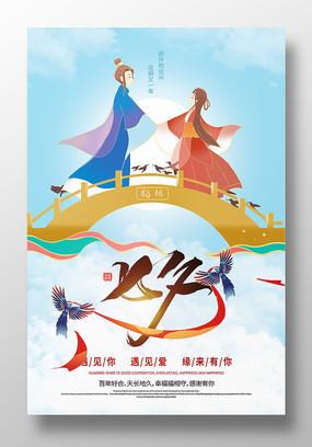 国潮中国风浪漫七夕情人节促销海报模板