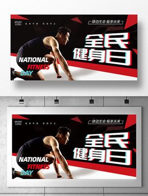 黑红色起跑全民健身日展板