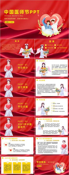红色卡通风中国医生节PPT模板